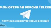 Компьютерная версия Telegram получила множество новых функций