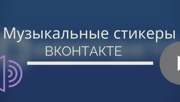 ВКонтакте добавились музыкальные стикеры