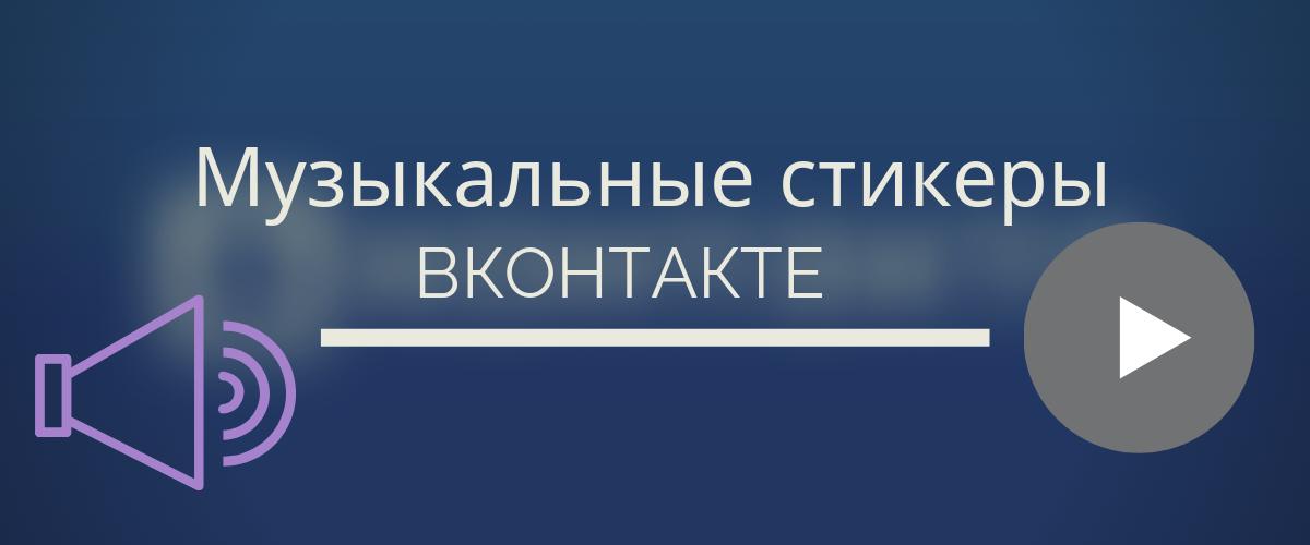 Музыкальные стикеры в ВКонтакте