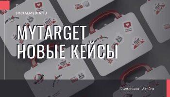 Сервис myTARGET запустил новые кейсы таргетированной рекламы