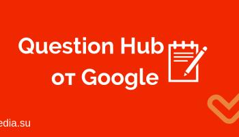 Question Hub будет помогать в показе актуального контента