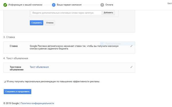 алерейная реклама Google Ads
